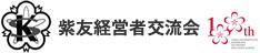 紫友経営者交流会オフィシャルサイト