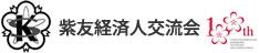 紫友経済人交流会オフィシャルサイト